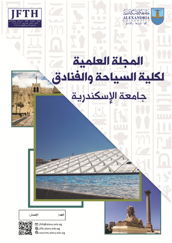 المجلة العلمیة لکلیة السیاحة و الفنادق جامعة الأسکندریة